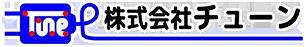 株式会社チューン